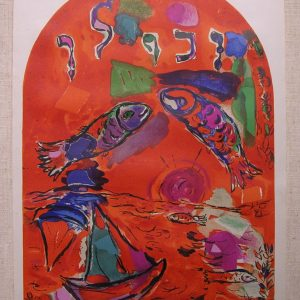 Zebulun - Original Hand Signed & Numbered Stone Lithograph